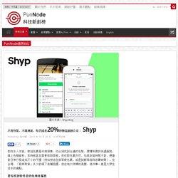 不用包裝,不填地址,每月成長20%的物流新創公司: Shyp
