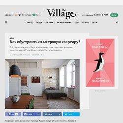 Как обустроить 20-метровую квартиру? — The Village