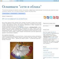 """Осваиваем """"сети и облака"""": 200 глаголов цифровой таксономии Блума"""