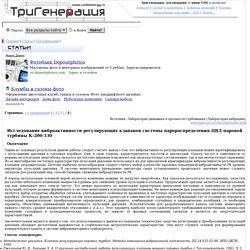 Исследование виброактивности регулирующих клапанов системы парораспределения ЦВД паровой турбины К-200-130 - Тригенерация.ру