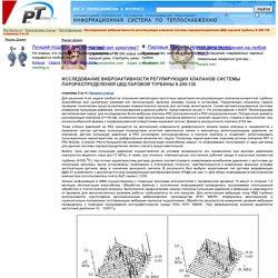 Исследование виброактивности регулирующих клапанов системы парораспределения ЦВД паровой турбины К-200-130 (страница 2 из 4)