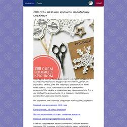 Снежинки крючком, 200 схем вязания узоров и видео уроки снежинок