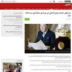 إمبراطور اليابان يعتزم التخلي عن عرشه في سابقة أولى منذ 200 عام - BBC Arabic