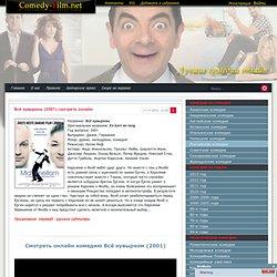 Всё кувырком (2001) смотреть онлайн на Comedy-film.net