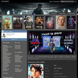 □ Ванильное небо 2001 на киного смотреть онлайн бесплатно в хорошем качестве hd 720