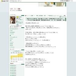「霜に打たれた柿の味、辛苦に耐えた人の味」「真理は現実のただ中にあり」 - 『小さな人生論』藤尾秀昭 致知出版社2003年 より ⑪:いま ここ 浜松:So-netブログ
