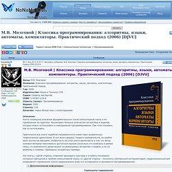 Классика программирования: алгоритмы, языки, автоматы, компиляторы. Практический подход (2006) [DJVU] torrent