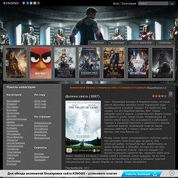 Долина света (2007) смотреть онлайн бесплатно