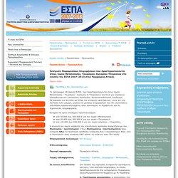 Ενίσχυση Μικρομεσαίων Επιχειρήσεων που δραστηριοποιούνται στους τομείς Μεταποίησης - Τουρισμού - Εμπορίου - Υπηρεσιών στο πλαίσιο του ΕΣΠΑ 2007-2013 - ΠΕΠ Αττικής (Τροποποίηση - Νέα αρχεία 2/4/2013)
