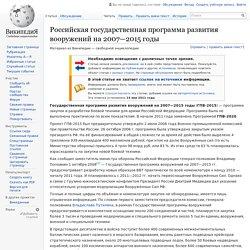 Российская государственная программа развития вооружений на 2007—2015 годы