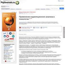 Применение корреляционного анализа в психологии - Психологическая наука и образование - 2009. № 1