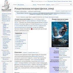 Рождественская история (фильм, 2009)