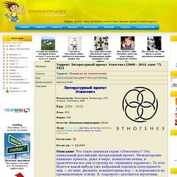 Литературный проект Этногенез [2009 - 2012, книг 54, стр. 25 000, FB2 / RTF / PDF / EPUB, RUS] [Обновлено 10.11.12] Скачать торрент бесплатно Книги с Seedoff.net