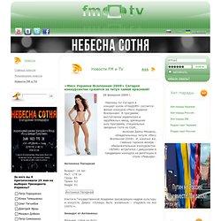 «Мисс Украина-Вселенная-2009» Сегодня конкурсантки сразятся за титул самой красивой! / Новости FM и TV / FM-TV