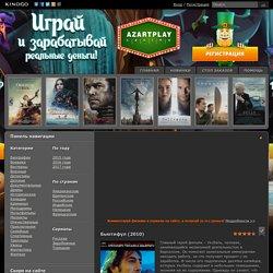 Бьютифул (2010) смотреть онлайн бесплатно