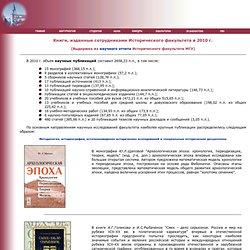 Книги сотрудников Исторического факультета МГУ за 2010 г.