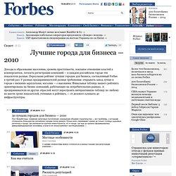 30 лучших городов для бизнеса — 2010