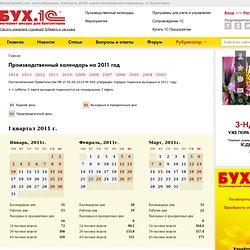Производственный и налоговый календарь на 2011 год
