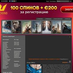 Стыд (2011) смотреть онлайн бесплатно