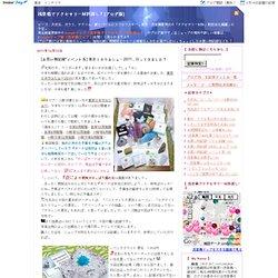 :[お買い物記録*イベント系] 東京ミネラルショー2011、行ってきました!:浅草橋でビーズ&アクセサリー材料探し![ブログ版]