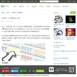 时代周刊:2011年最好的50个网站 - 创意科技