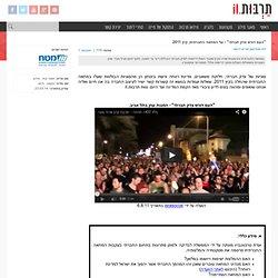 """""""העם דורש צדק חברתי"""" על המחאה החברתית, קיץ 2011"""