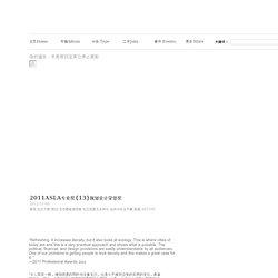 2011ASLA专业奖{13}规划设计荣誉奖