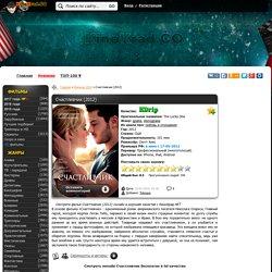 Счастливчик (2012) смотреть онлайн в хорошем качестве