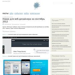 Новое для веб-дизайнера за сентябрь 2012