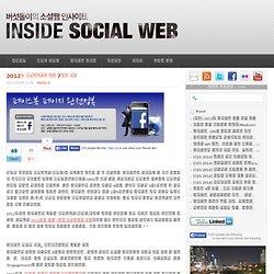 2012년 소셜미디어에 대한 7가지 전망
