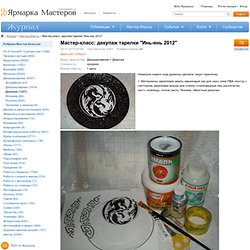 "Мастер-класс: декупаж тарелки ""Инь-янь 2012"""
