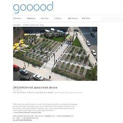 2012ASLA专业奖 通用设计荣誉奖 都市农业