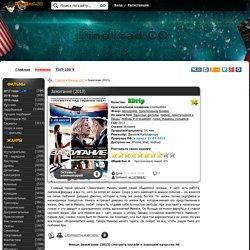 Зажигание (2013) смотреть онлайн фильм бесплатно - 02 Дек 2013