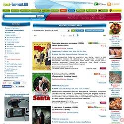 Скачать фильмы 2012-2013: новинки кино бесплатно, быстро и без регистрации на торрент трекере Fast torrent