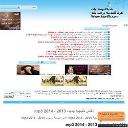 0 اغاني خليجيه جديده 2013 - 2014 mp3