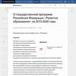 О государственной программе Российской Федерации «Развитие образования» на 2013-2020 годы - Документы