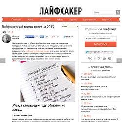 Лайфхакерский список целей на 2013 год