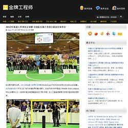 2013年机器人世界杯足球赛 中国队在两个类组分获冠军和季军