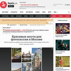 Красивые места для фотосессии в Москве Москва 2013