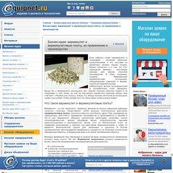 Вермикулит и вермикулитовые плиты. Бизнес-идея 2014: их применение и производство