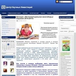 Конкурс «Интеллектуальное многоборье Евразия 2014-2015»