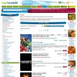 Комикс: фильмы скачать бесплатно в хорошем качестве без регистрации 2014-2015 списком на торрент трекере Fast torrent - страница 1