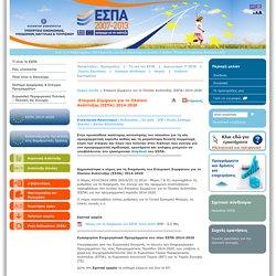 Εταιρικό Σύμφωνο για το Πλαίσιο Ανάπτυξης (ΕΣΠΑ) 2014-2020