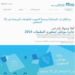 جائزة موبايلي لمطورى التطبيقات 2014