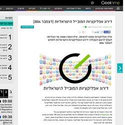דירוג אפליקציות המובייל הישראליות [דצמבר 2014]