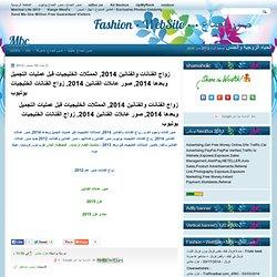 منتديات غزل المدينwww.ksa-flh.com (ksaflh.com) | Pearltrees