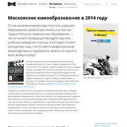 Московское кинообразование в 2014 году - Festagent
