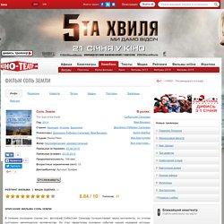 информация о фильме Соль Земли, купить билет на фильм Соль Земли - Kino-teatr.ua