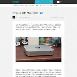 不尽人意的升级 2014 Mac Mini评测