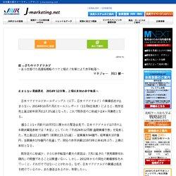 戦略ケース 崖っぷちのマクドナルド(2014年) - J-marketing.net produced by JMR生活総合研究所